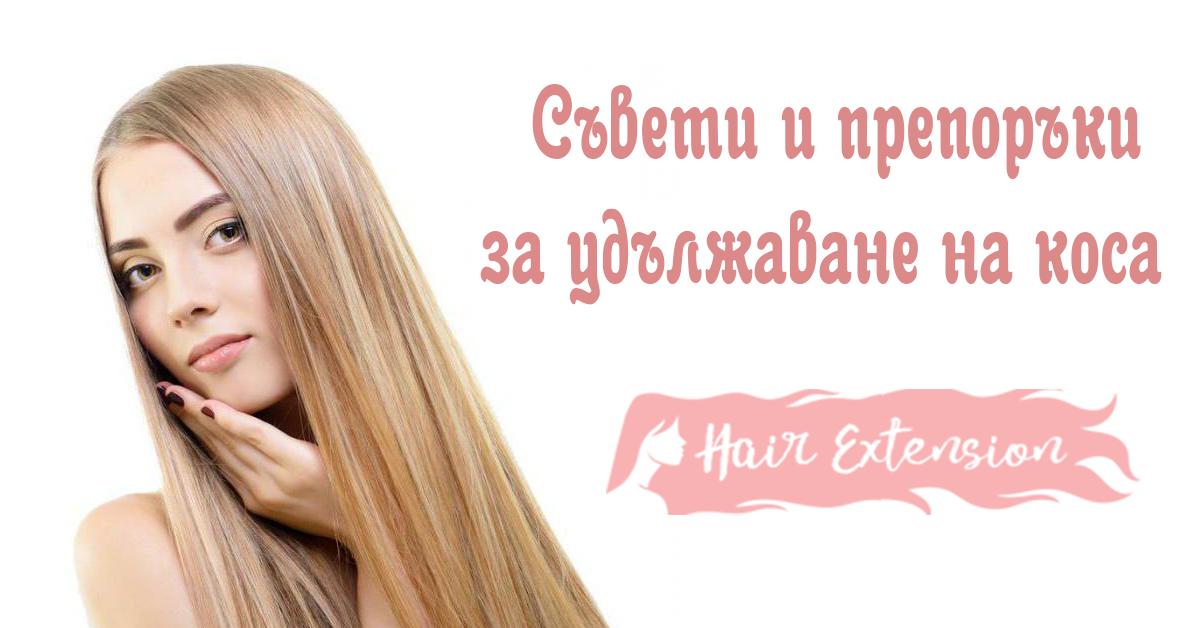 Съвети и препоръки за удължаване на коса
