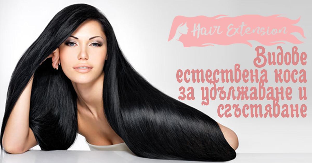 Видове естествена коса за удължаване и сгъстяване